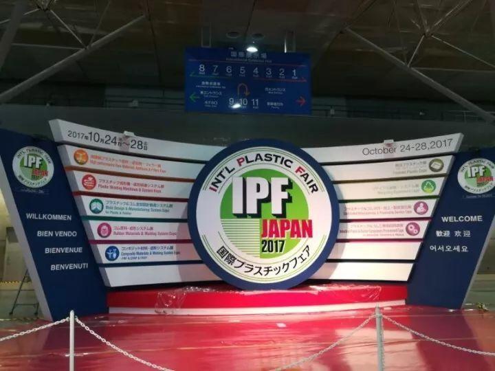 海天国际参展IPF2017