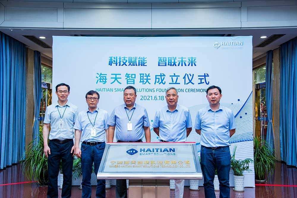 海天智联科技有限公司正式成立
