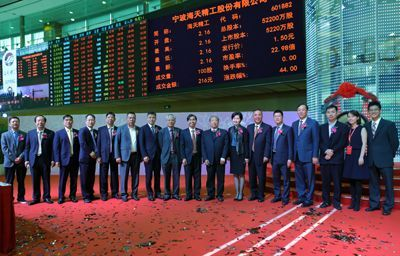haitian-group-shanghai-stock-exchange