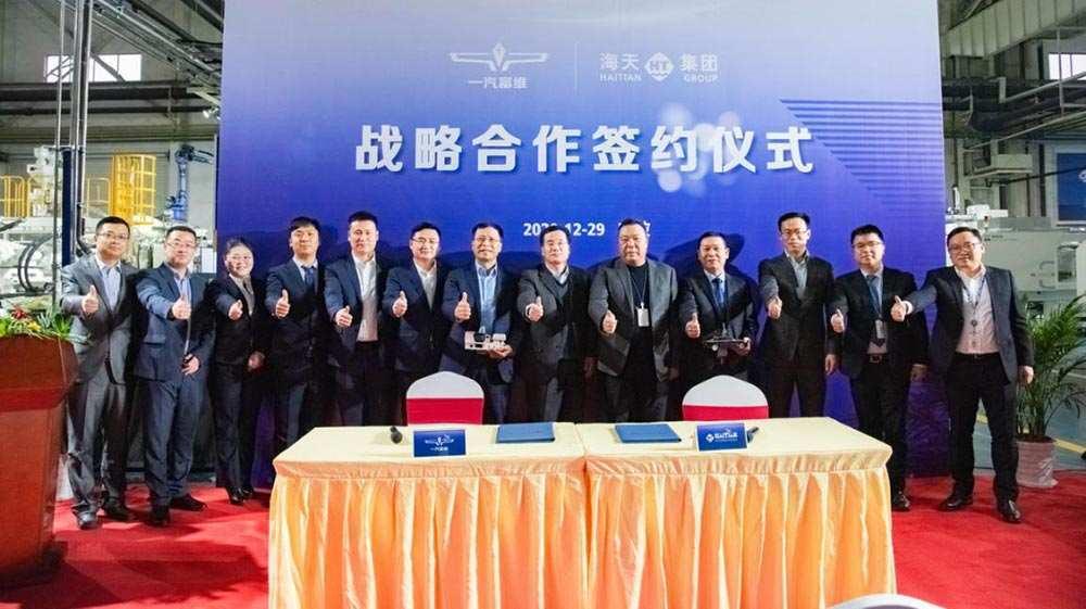 海天集团与一汽富维签署战略合作协议